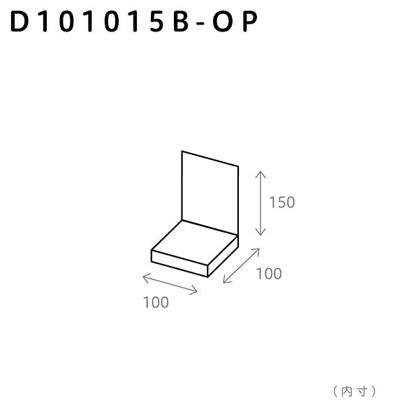 100×100×150(B)/プラグイン