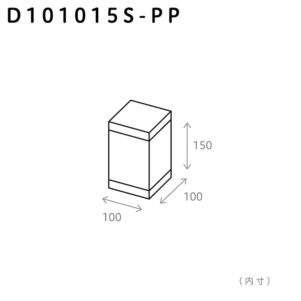 100×100×150(S)/プラグイン