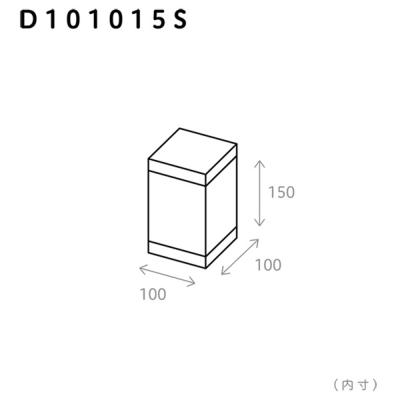 100×100×150(タイプS)