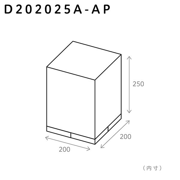 200×200×250(A)/プラグイン