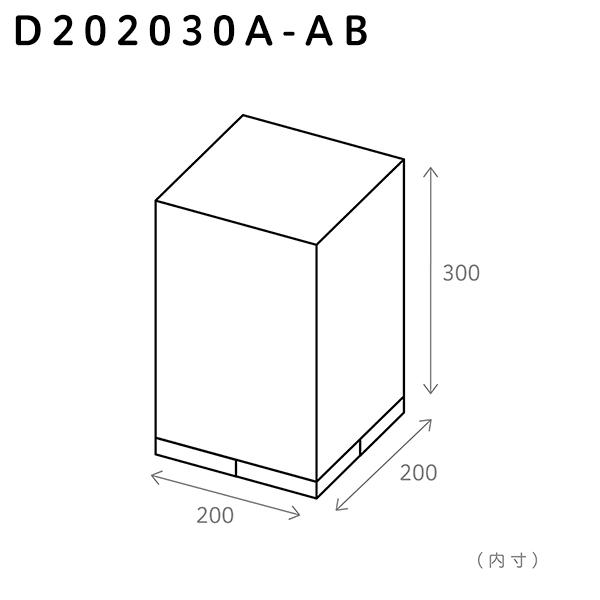 200×200×300(A)/ブランク