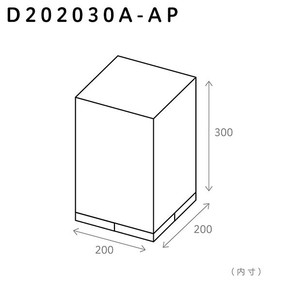 200×200×300(A)/プラグイン