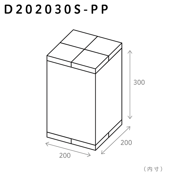 200×200×300(S)/プラグイン