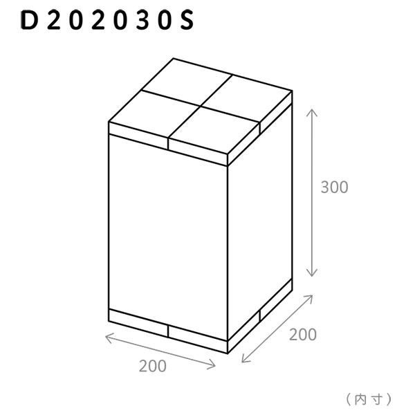 ディスプレ 200×200×300(タイプS)