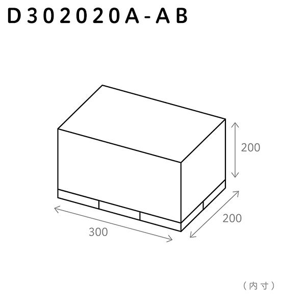 300×200×200(A)/ブランク
