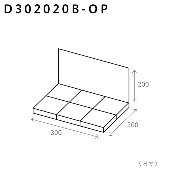 300×200×200(B)/プラグイン