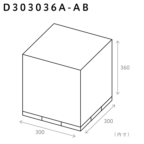 300×300×360(A)/ブランク
