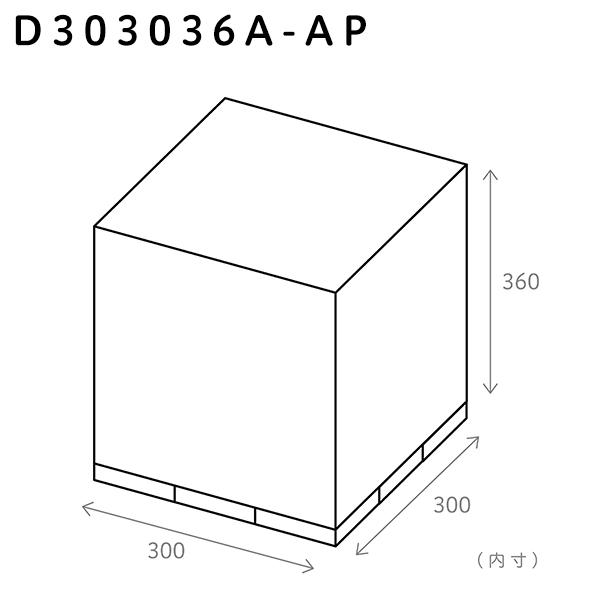 300×300×360(A)/プラグイン