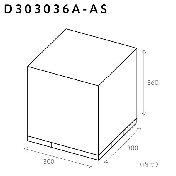 300×300×360(A)/サーフェス