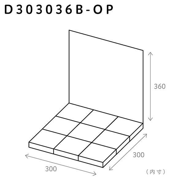 300×300×360(B)/プラグイン
