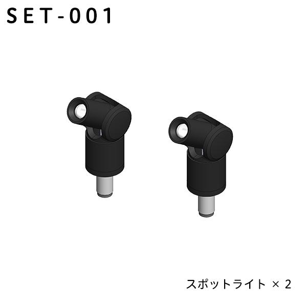 スポットライト セット(2個入)
