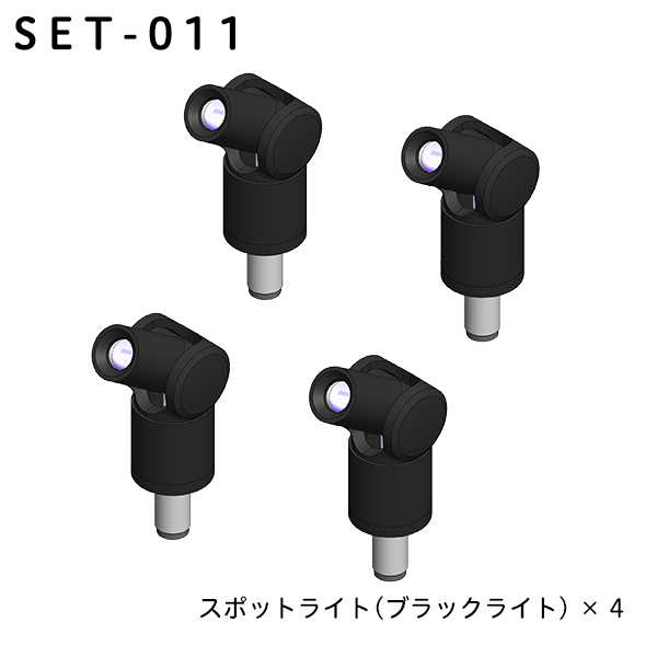 スポットライト(ブラックライト)セット(4個入)